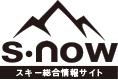 スキー&スノボー総合情報サイト s・now(エスナウ)